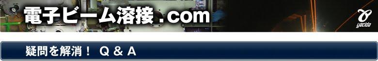 電子ビーム溶接.com|電子ビーム溶接に関する技術情報サイトです[Q & A]