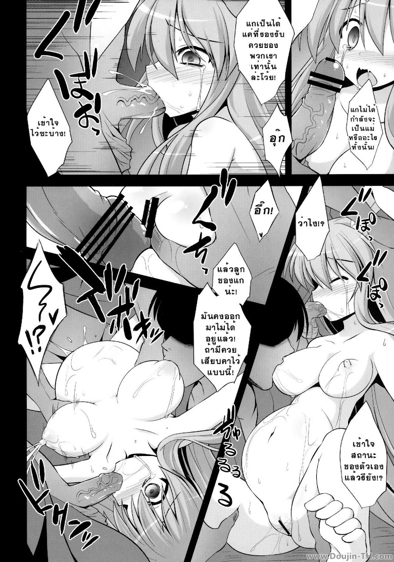 ข่มขืนกระต่ายแม่ลูก [ปวดตับ] - หน้า 28