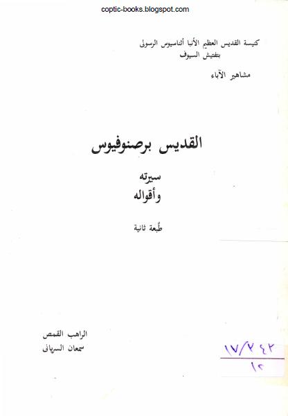 كتاب : القديس برصنوفيوس سيرته و اقواله - الراهب القمص سمعان السرياني