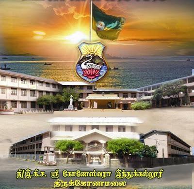 R.K.M. Sri Koneswara Hindu College