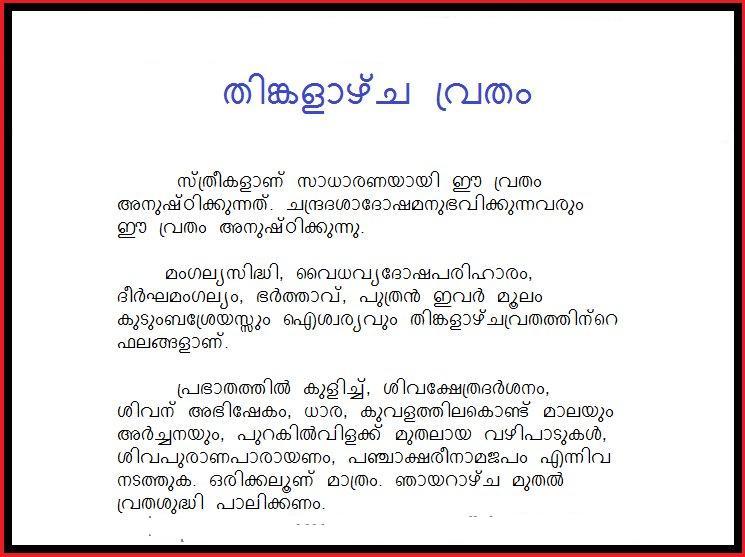 surya namaskar mantra in malayalam pdf