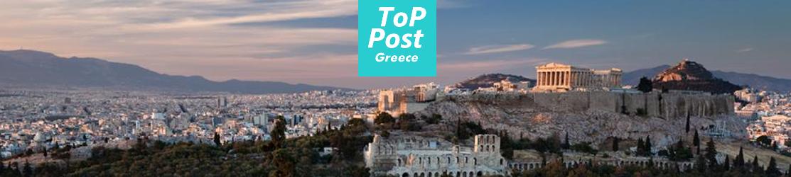 ToPPost.gr - Όλα τα ToPPost απο την Ελλάδα και τον κόσμο στο πιο αποκαλυπτικό ειδησεογραφικό site!