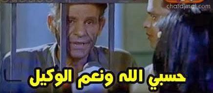 حسبي الله ونعم الوكيل - فيلم جاءنا البيان التالى - صور مضحكة تعليقات فيس بوك