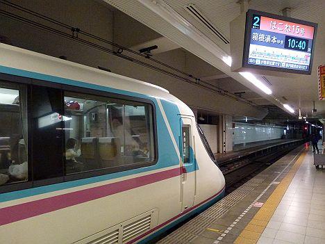 小田急電鉄 20000形RSE2 はこね15号 箱根湯本行き(引退)