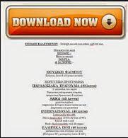 προτεινομενο πλανο γαμου (download)