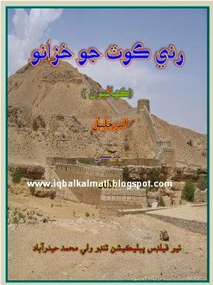 Ranikot Jo Khazano (Sindhi Stories) By Amar Jalil