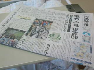 写真:河北新報の朝刊