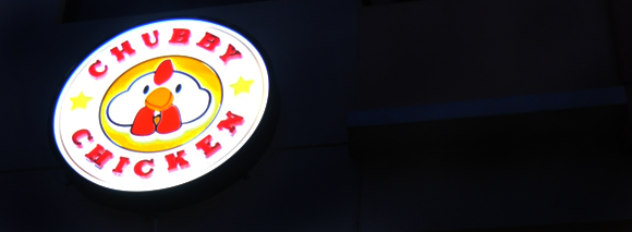 Foodie from the Metro - Chubby Chicken Katipunan Logo