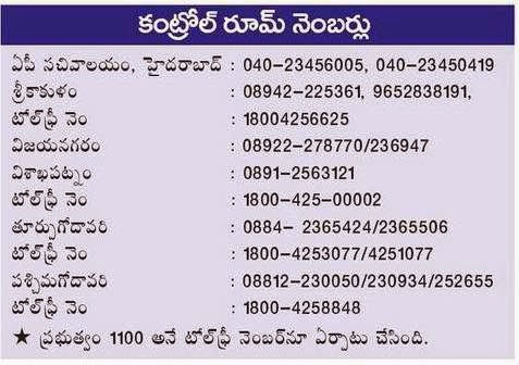 hudhud helpline numbers