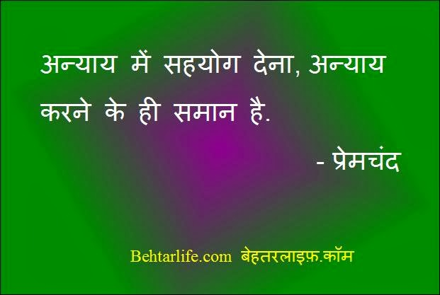 munshi premchand essay in hindi in 1200 words Check out our top free essays on hindi essay to help you write your own essay  so the essay must be 250 words right what is botany botany,.