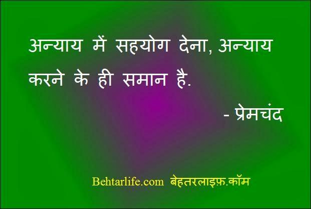 Anmol Vichar Premchand