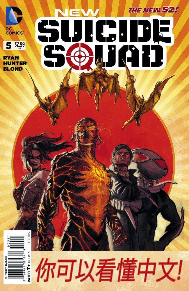 weird science dc comics new suicide squad 5 preview