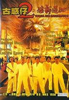 Phim Người Trong Giang Hồ 2: Mãnh Long Quá Giang