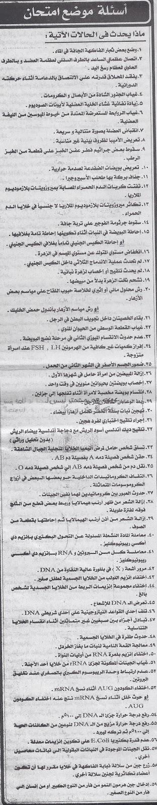 توقعات ملحق الجمهورية لامتحان بكرة احياء ثالثة ثانوى 2015 نظام حديث Scan0010