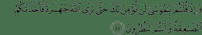 Surat Al-Baqarah Ayat 55