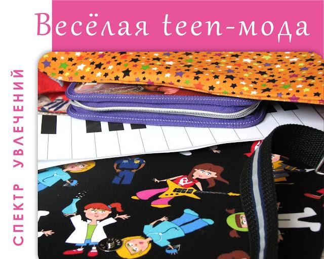 сумка для девочки, юная модница, сумки своими руками, американский хлопок