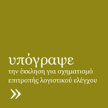 ΥΠΟΓΡΑΦΟΥΜΕ για ΛΟΓΙΣΤΙΚΟ ΕΛΕΓΧΟ του ΧΡΕΟΥΣ