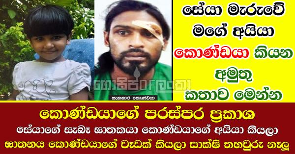 Kondaya speaks about Kotadeniyawa Seya's murder case