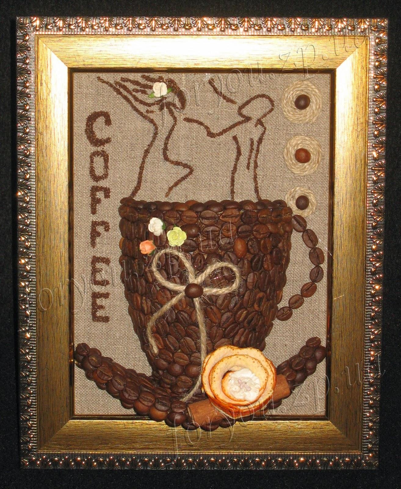 Картины из кофейных зерен своими руками 67