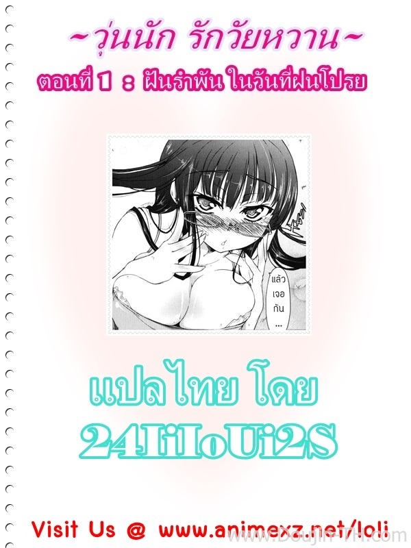 วุ่นนักรักวัยหวาน 1 - ฝันรำพัน ในวันที่ฝนโปรย - หน้า 17