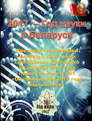 2017 год - Год науки