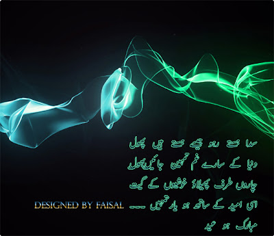 sad-eid-poetry-pics54