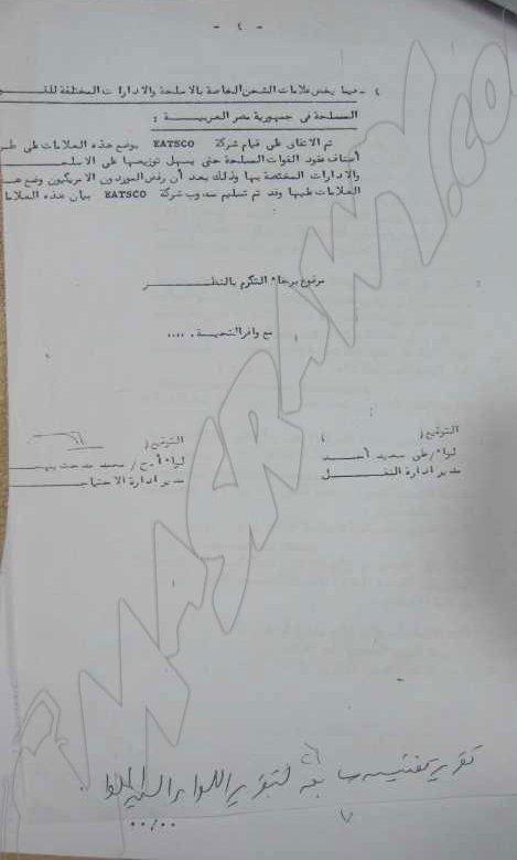 وثائق تاريخ حسين سالم وتجارة السلاح