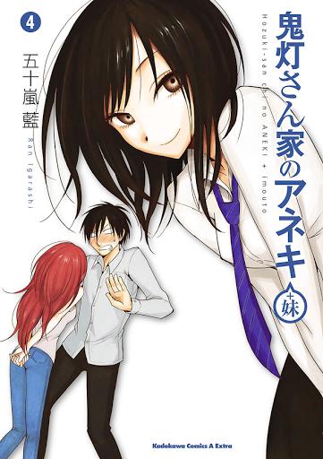 Hoozuki-san Chi no Aneki + Imouto