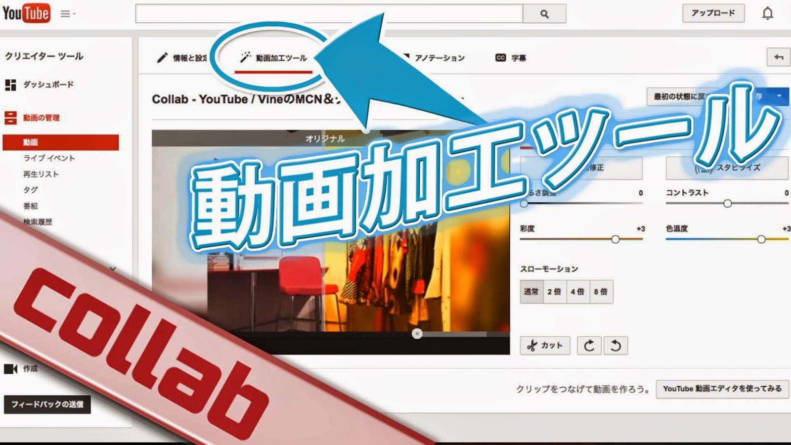 CollabのYouTubeクリエイターブログ 【YouTube活用法】YouTube