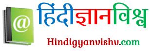 हिंदी ज्ञान विश्व