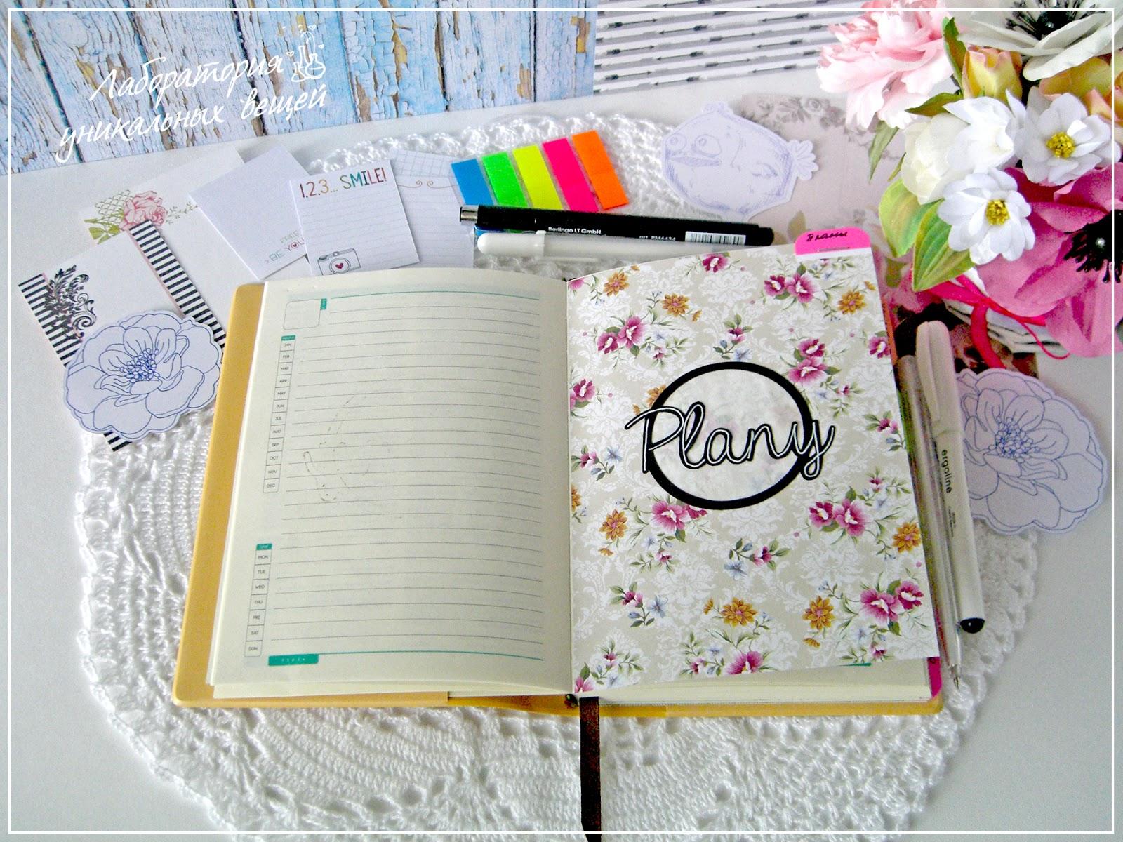 Как оформить ежедневник внутри своими руками 44