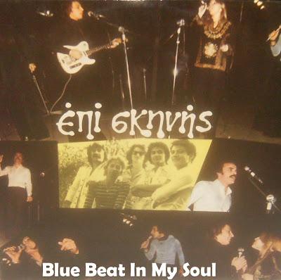 Various – Επί Σκηνής 1975 (Polydor)