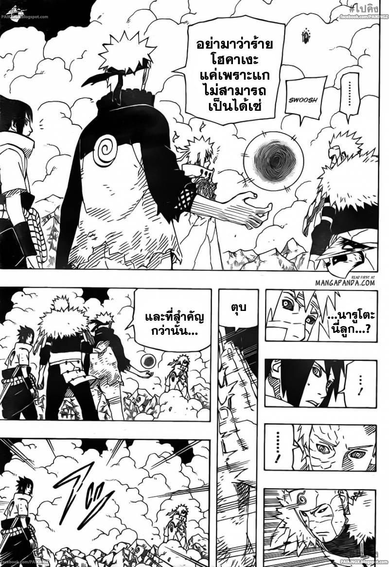 013 Naruto 642   แตกสลาย