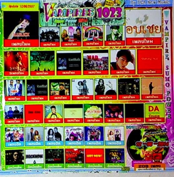 Download [Mp3]-[Hot New] ใหม่อัพเดท Vampires Sumo Power 2014 Vol.1023 ออกวันที่ 12 สิงหาคม 2557 [Solidfiles] 4shared By Pleng-mun.com