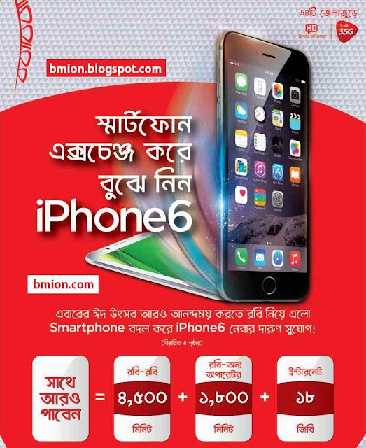 Robi-Exchange-Existing-Smartphones-iPhone-Samsung-HTC-Sony-Nokia-With-New-iPhone-6