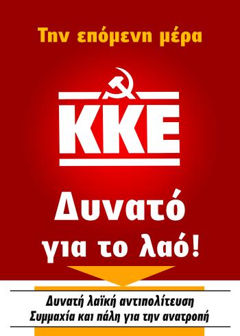 Ανακοινωση του ΚΚΕ για τις εκλογές