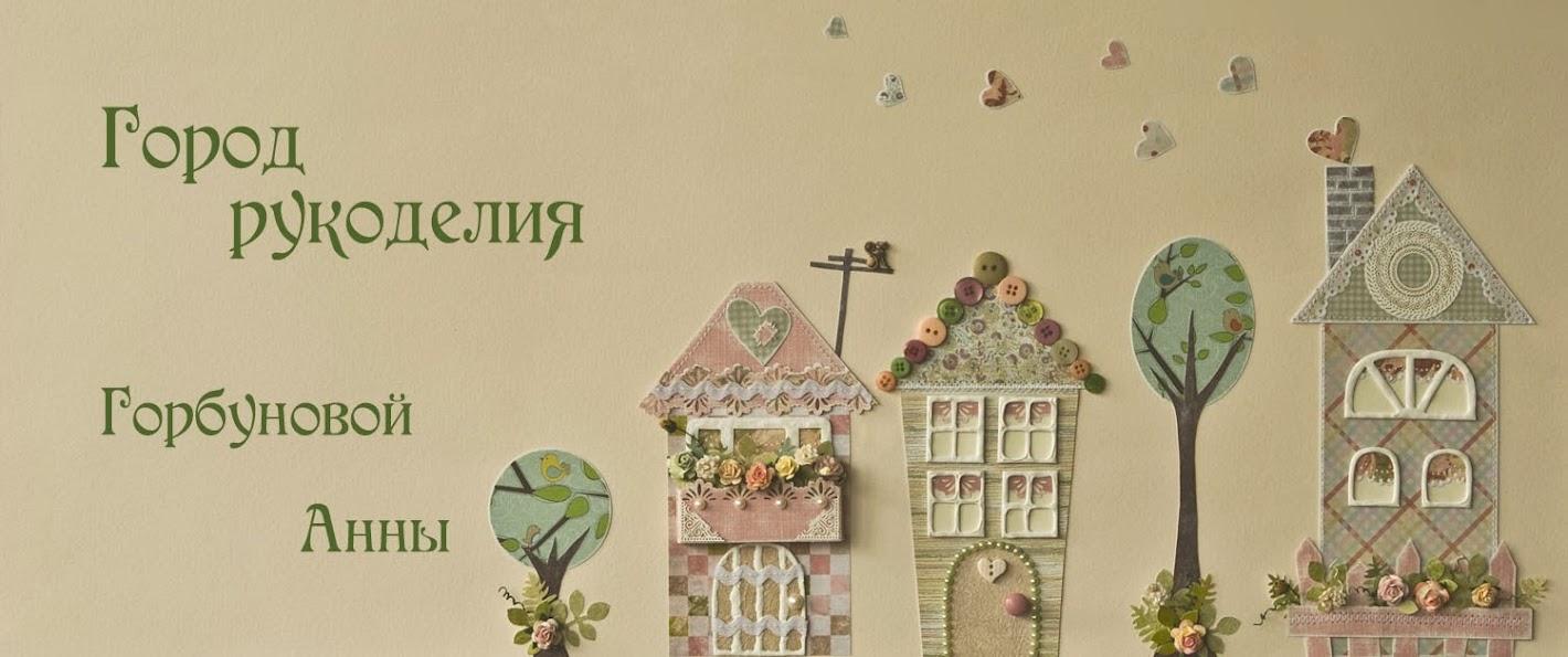 Город рукоделия Горбуновой Анны