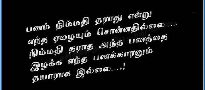 Tamil Love SMS Collections - blogspot.com