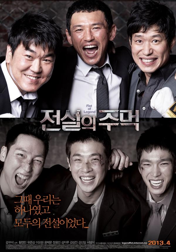 韓國電影《傳說的拳頭》介紹 1