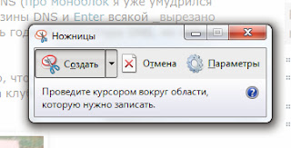 Программа ножницы в Windows7
