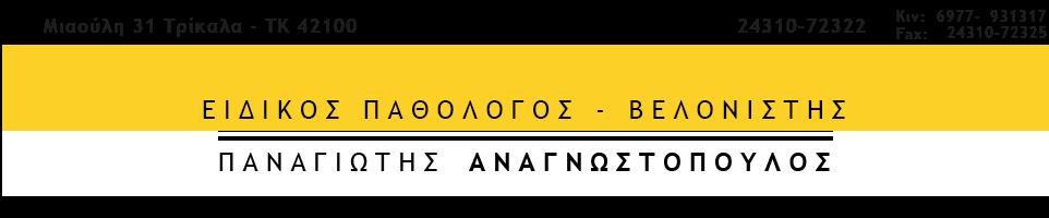 VelonismosTrikala.gr - ΠΑΝΑΓΙΩΤΗΣ ΑΝΑΓΝΩΣΤΟΠΟΥΛΟΣ