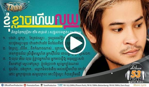 Town CD Vol 53 - Khnhom Klach Hey Luy - Khem