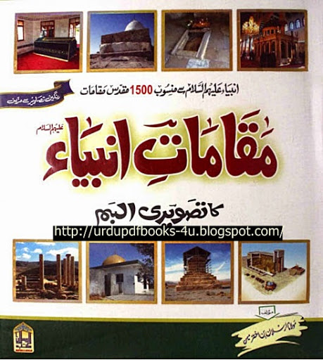 Maqamat-e-Anbia mdf images collection