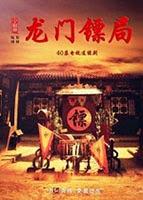 Phim Long Môn Tiêu Cục