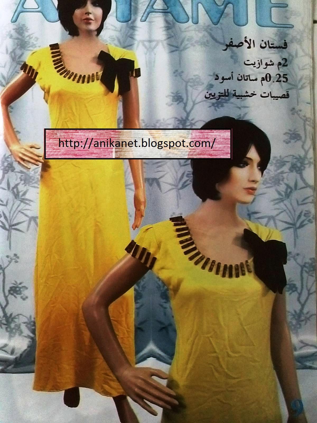 collection magazine aryame n 11 été 2013 partie 1 gandoura