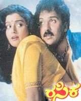 Rasika (1994) - Kannada Movie