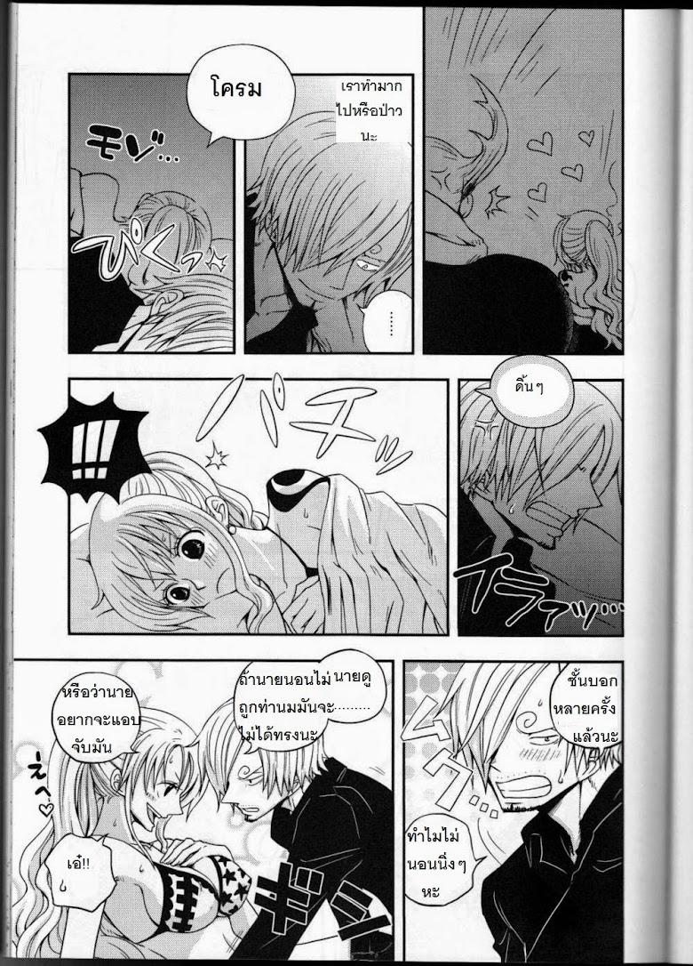 ซันจิจัดให้ - หน้า 7