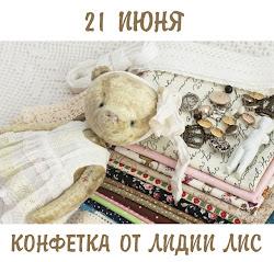 Конфетка от Лидии Лис