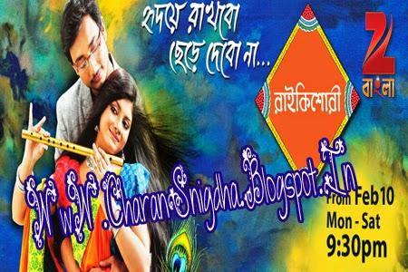 Anchol serial song jibon chorabali bangla
