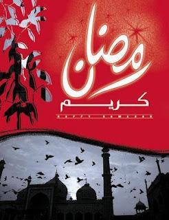 رسايل رمضانية 2013